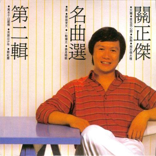 """Bi Hai Qing Tian (Dian Shi Ju """"Lai Bu Yi"""" Ge Qu)"""