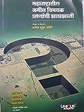 Maharashtratil Jameen Vishayak Prashnanchi Zadazadti