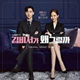 VARIOUS ARTIST What's Wrong with Secretary Kim OST 2018 Korean TVN TV Show Drama O.S.T K-Pop Sealed