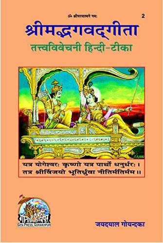Srimad Bhagavad Gita Tattv Vivacani Code 2 Sanskrit Hindi (Hindi Edition) por Gita Press Gorakhpur-Param Shradhey Shri Jayadayaalji Goyandaka Sethji