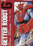 Getter Robot G: 1