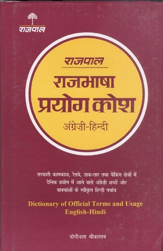 Rajpal English Hindi Dictionary of Official Terms & Usage