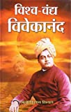 Vishwa-Vandya Vivekananda