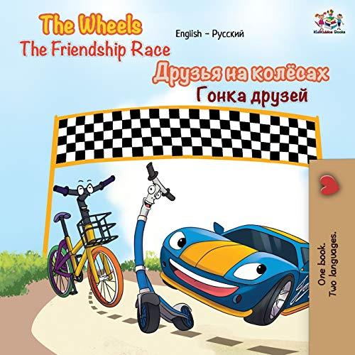 The Wheels The Friendship Race: English Russian Bilingual Book (English Russian Bilingual Collection)