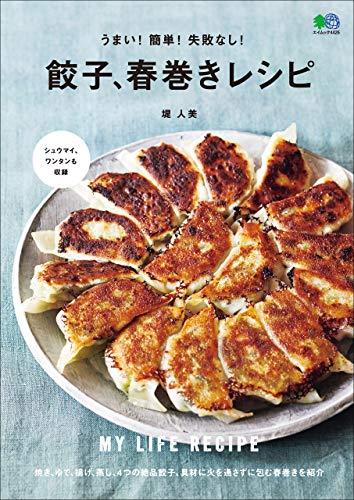 うまい!簡単!失敗なし!餃子、春巻きレシピ[雑誌] エイムック (Japanese Edition)