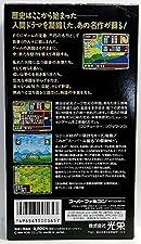 Super sangokushi - Super Famicom - JAP