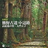 Healing - Shizen On Kumano Kodo Nakahechi (Takahara Kiri No Sato Daimon Oji) [Japan CD] COCJ-37885 by Healing