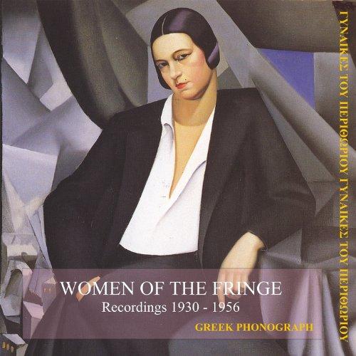 Tina Fringe (They throw you out of Kokkinia (Se dioxan ap tin Kokkinia))