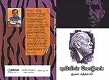 புலியின் கோடுகள் (Tamil Edition)