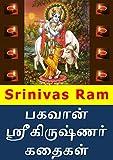 பகவான் ஸ்ரீகிருஷ்ணர் கதைகள்: Stories of Lord Krishna in Tamil (Tamil Edition)