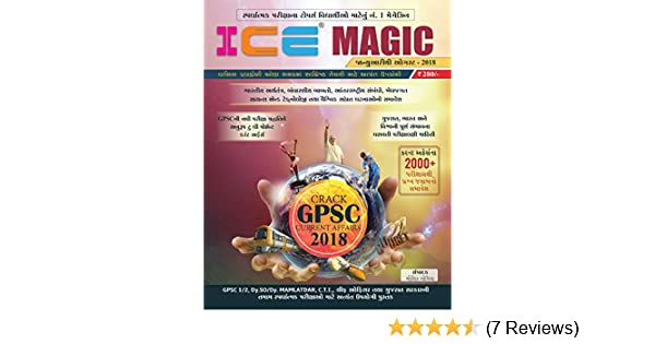 Buy GPSC CURRENT AFFAIRS 2018 Book Online at Low Prices in India