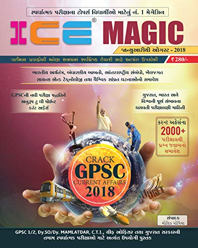 GPSC CURRENT AFFAIRS 2018