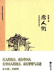 港台暨海外华人作家原创长篇小说丛书:唐人街·在伦敦的中国人
