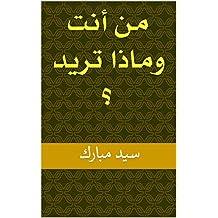 من أنت وماذا تريد ؟ (Arabic Edition)