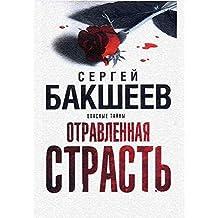 Отравленная страсть: Опасные тайны (Russian Edition)