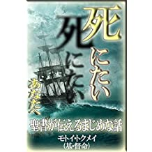 Death Enxiety: Truth from Bible for you Kindle Tract (Japanese Edition)