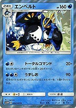 Pokemon card game SM/ En Part (R)/ultra moon | Magasiner