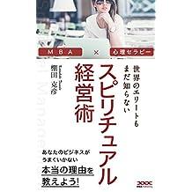 sekainoeritomomadashiranai supirityuarukeieijutu: anatanobijinesugaumakuikanaihontounoriyuuwoosieyou (Japanese Edition)