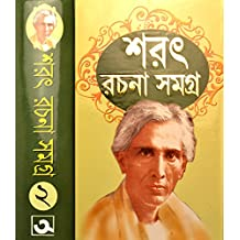 SARAT RACHANA SAMAGRA | Vol - 2