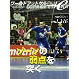 World Futsal Magazine Plus Vol316: The goal aimed at the weakness of zone defense by Inter Movistar (Japanese Edition)