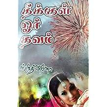 தீக்குள் ஓர் தவம் (Tamil Edition)