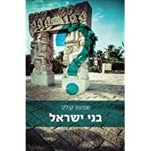 Hebrew Book: The Bene Israel Community in India and in Israel Today