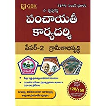 Panchayat Secretary Paper - 2 Rural Development [ TELUGU MEDIUM ]