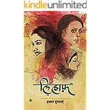Lihaaf (Hindi Edition)