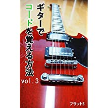 guitar de chords wo oboeru houhou vol san (BELCANTO BOOK LAVEL) (Japanese Edition)