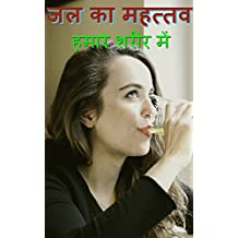 Jal Ka Mahatva: Hamare Sareer Mein (Hindi Edition)