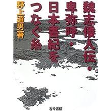 Gishi Wajin den, Himiko, Nihon shoki o tsunagu ito