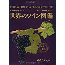 Sekai no wain zukan.