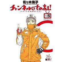 Channel as it is! 5: HHTV Hokkaido ? (stars) TV (BIG SPIRITS COMICS SPECIAL) (2012) ISBN: 4091845886 [Japanese Import]