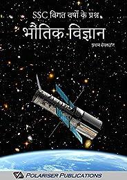 भौतिक विज्ञान SSC विगत वर्षों के प्रश्न: विषय-वार (Previous year questions Book 1) (Hindi Edition)