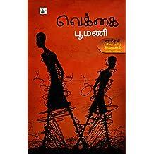 வெக்கை / Vekkai (Tamil Edition)