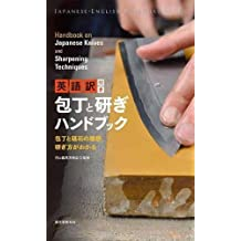 Japanese Knives and Sharpening Techniques (Japanese-English Bilingual Books)