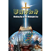 Waking Up at the Midnight Cry (Chinese): Volume 9 (End Time Series)
