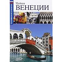 Meraviglie di Venezia. Ediz. russa