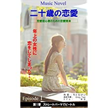A LOVE IN MY TWENTIES - EPISODE 1: The beetle and Straight perm hair (LITTLE-KEI COM) (Japanese Edition)