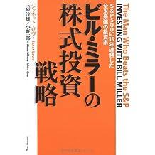 Biru mirā no kabushiki tōshi senryaku : S & P 500 ni 15nen renshōshita zenbei saikyō no tōshika