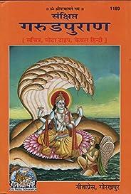 Samkshipt Garud Puran (Code 1189)