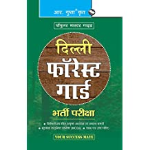Delhi Forest Guard Recruitment Exam (Hindi Edition)