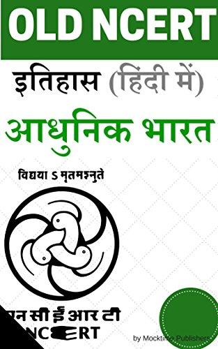 Nda Book In Hindi