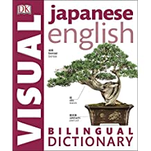 Japanese English Bilingual Visual Dictionary (DK Bilingual Dictionaries)