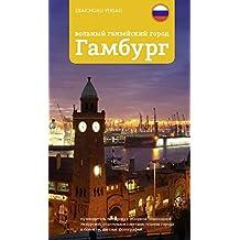 Stadtführer Hamburg - russische Ausgabe