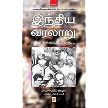 Indhiya Varalaaru - Gandhikku Piragu Part 1  (Tamil)