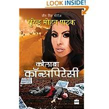 Colaba Conspiracy (Hindi)
