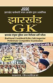 JHARKHAND GK (Hindi Edition)