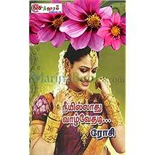 நீயில்லாது வாழ்வேதடி! - Neeyillaathu Vazhvethadi! (Tamil Edition)