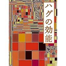 hagunokounou (Japanese Edition)